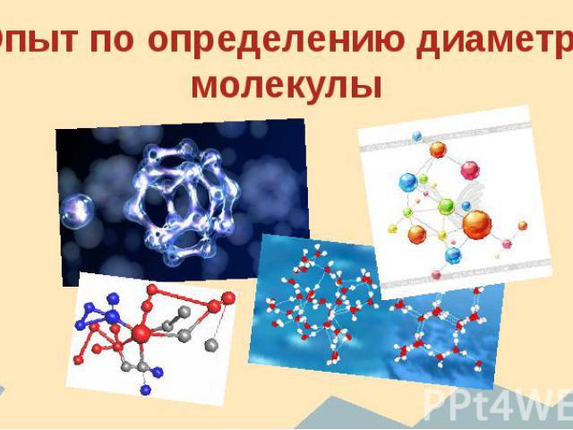 Опыт по определению диаметра молекулы