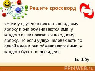 «Если у двух человек есть по одному яблоку и они обмениваются ими, у каждого из
