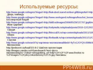 http://www.google.ru/imgres?imgurl=http://kak-dveri.narod.ru/door.gif&imgref