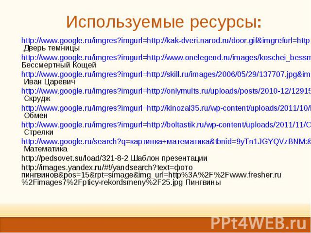 http://www.google.ru/imgres?imgurl=http://kak-dveri.narod.ru/door.gif&imgrefurl=http://kak-dveri.narod.ru/&h=608&w=600&sz=67& Дверь темницы http://www.google.ru/imgres?imgurl=http://kak-dveri.narod.ru/door.gif&imgrefurl=http:…