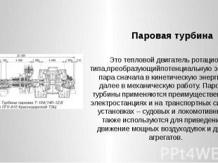 Паровая турбина Это тепловой двигатель ротационного типа,преобразующийпотенциаль