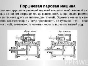 Поршневая паровая машина Поршневая паровая машина Основы конструкции поршневой п