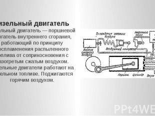 Дизельный двигатель Дизельный двигатель — поршневой двигатель внутреннего сгоран