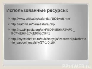 Использованные ресурсы: http://www.critical.ru/calendar/1901watt.htm http://auto