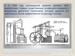 А в 1769 году шотландский механик Джеймс Уатт запатентовал первые существенные у