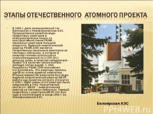 В 1964 г. дали промышленный ток Белоярская и Нововоронежская АЭС. Промышленное р