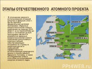 В отношении мирного использования атомной энергии в феврале 2010 г. была принята