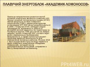 Важным направлением развития малой атомной энергетики являются плавучие АЭС. Про