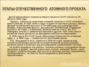 Датой масштабного начала атомного проекта СССР считается 20 августа 1945 года. Д