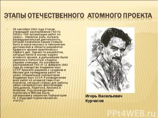 28 сентября 1942 года Сталин утверждает распоряжение ГКО № 2352сс «Об организаци