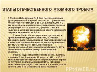 В 1946 г. в Лаборатории № 2 был построен первый уран-графитовый ядерный реактор