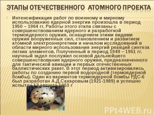 Интенсификация работ по военному и мирному использованию ядерной энергии произош