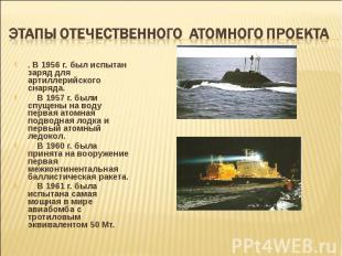 . В 1956 г. был испытан заряд для артиллерийского снаряда. . В 1956 г. был испыт