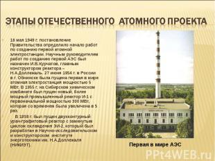 16 мая 1949 г. постановление Правительства определило начало работ по созданию п