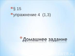 § 15 § 15 упражнение 4 (1,3)