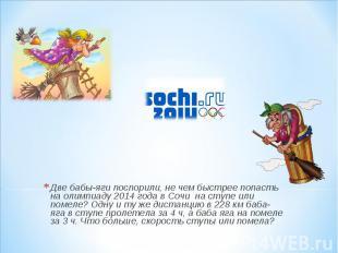 Две бабы-яги поспорили, не чем быстрее попасть на олимпиаду 2014 года в Сочи на