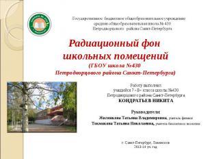 Работу выполнил Работу выполнил учащийся 7 «В» класса школы №430 Петродворцового