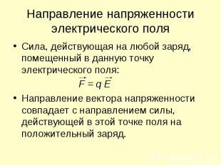 Направление напряженности электрического поля Сила, действующая на любой заряд,