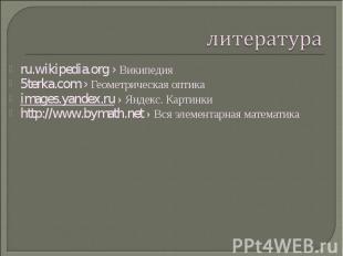 ru.wikipedia.org› Википедия ru.wikipedia.org› Википедия 5terka.com&n