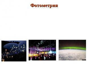 ФОТОМЕТРИЯ(греч. photós— свет и metréo— измеряю) ФОТОМЕТ