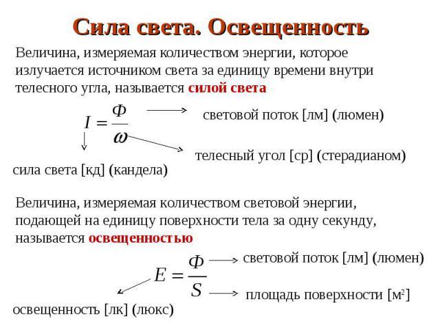 Величина, измеряемая количеством энергии, которое излучается источником света за единицу времени внутри телесного угла, называется силой света Величина, измеряемая количеством энергии, которое излучается источником света за единицу времени вну…