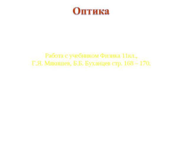 Раздел физики, изучающий световые явления, получил название оптики (от греч. «оптикос» зрительный), а световые явления обычно называются оптическими. Раздел физики, изучающий световые явления, получил название оптики (от греч. «оптикос» зрительный),…