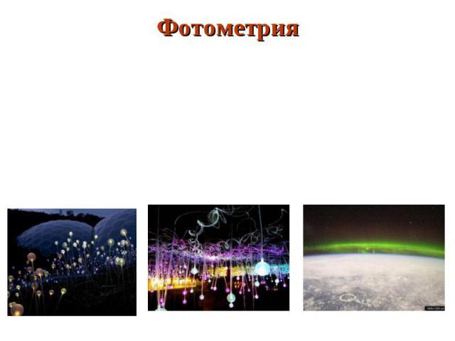 ФОТОМЕТРИЯ(греч. photós— свет и metréo— измеряю) ФОТОМЕТРИЯ(греч. photós— свет и metréo— измеряю)