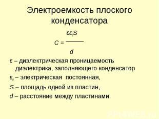 εε0S εε0S C = d ε – диэлектрическая проницаемость диэлектрика, заполняющего конд