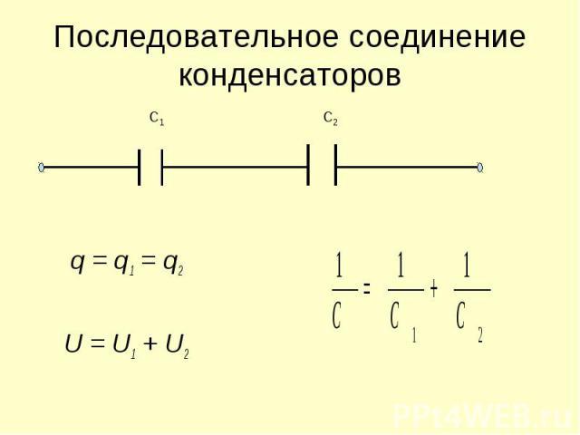q = q1 = q2 q = q1 = q2 U = U1 + U2