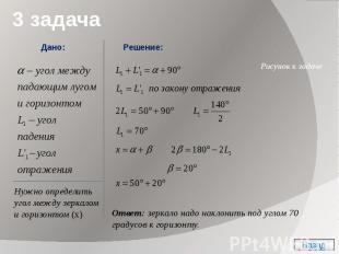 3 задача