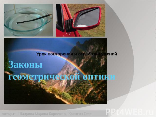 Законы геометрической оптики Урок повторения и отработки умений