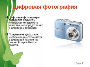 Цифровые фотокамеры позволяют получить изображение высокого качества непосредств