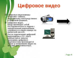 Цифровые видеокамеры позволяют снимать видеофильмы непосредственно в цифровом фо