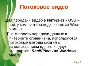 Для передачи видео в Интернет к USB – порту компьютера подключается Web- камера.