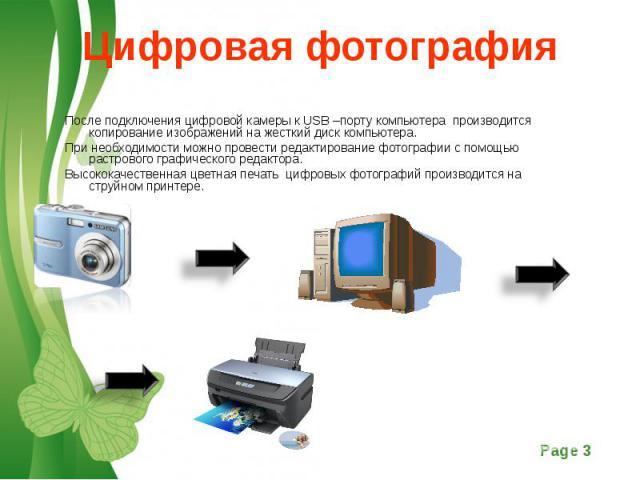 После подключения цифровой камеры к USB –порту компьютера производится копирование изображений на жесткий диск компьютера. После подключения цифровой камеры к USB –порту компьютера производится копирование изображений на жесткий диск компьютера. При…
