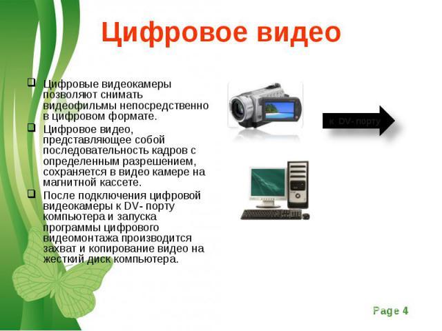 Цифровые видеокамеры позволяют снимать видеофильмы непосредственно в цифровом формате. Цифровые видеокамеры позволяют снимать видеофильмы непосредственно в цифровом формате. Цифровое видео, представляющее собой последовательность кадров с определенн…