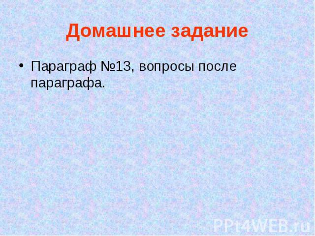 Параграф №13, вопросы после параграфа. Параграф №13, вопросы после параграфа.