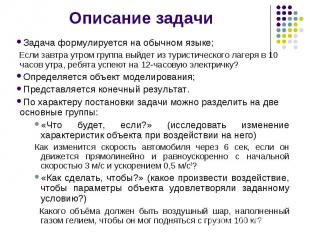 Задача формулируется на обычном языке; Задача формулируется на обычном языке; Ес