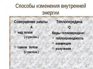 Совершение работы Совершение работы А над телом ( U увелич.) самим телом (U умен