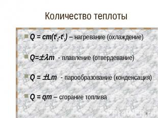 Q = cm(t02-t01) – нагревание (охлаждение) Q = cm(t02-t01) – нагревание (охлажден