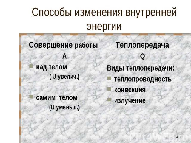 Совершение работы Совершение работы А над телом ( U увелич.) самим телом (U уменьш.)