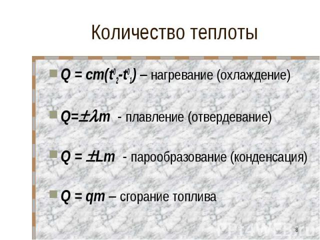 Q = cm(t02-t01) – нагревание (охлаждение) Q = cm(t02-t01) – нагревание (охлаждение) Q= m - плавление (отвердевание) Q = Lm - парообразование (конденсация) Q = qm – сгорание топлива