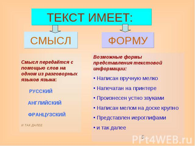 ТЕКСТ ИМЕЕТ: