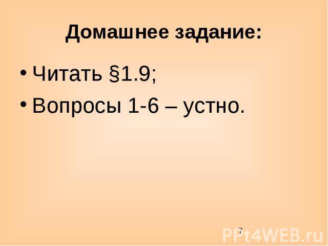Домашнее задание: Читать §1.9; Вопросы 1-6 – устно.