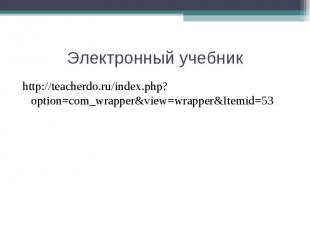 http://teacherdo.ru/index.php?option=com_wrapper&view=wrapper&Itemid=53