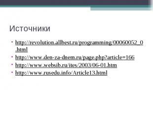 http://revolution.allbest.ru/programming/00060052_0.html http://revolution.allbe