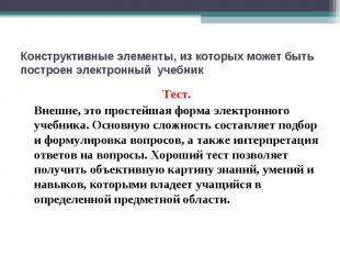 Тест. Тест. Внешне, это простейшая форма электронного учебника. Основную сложнос