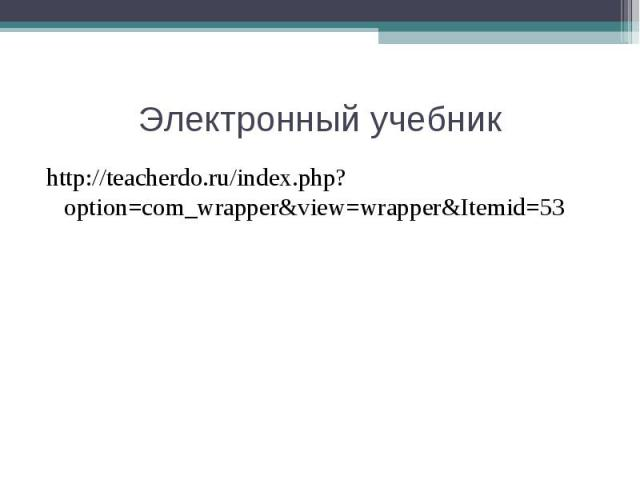 http://teacherdo.ru/index.php?option=com_wrapper&view=wrapper&Itemid=53 http://teacherdo.ru/index.php?option=com_wrapper&view=wrapper&Itemid=53