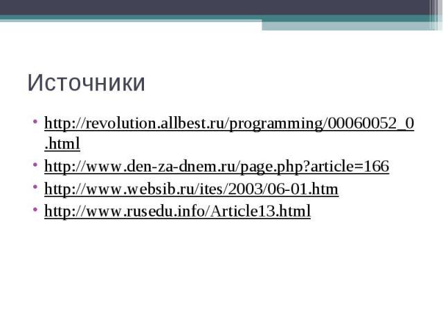 http://revolution.allbest.ru/programming/00060052_0.html http://revolution.allbest.ru/programming/00060052_0.html http://www.den-za-dnem.ru/page.php?article=166 http://www.websib.ru/ites/2003/06-01.htm http://www.rusedu.info/Article13.html