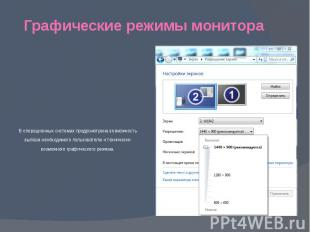 Графические режимы монитора В операционных системах предусмотрена возможность вы